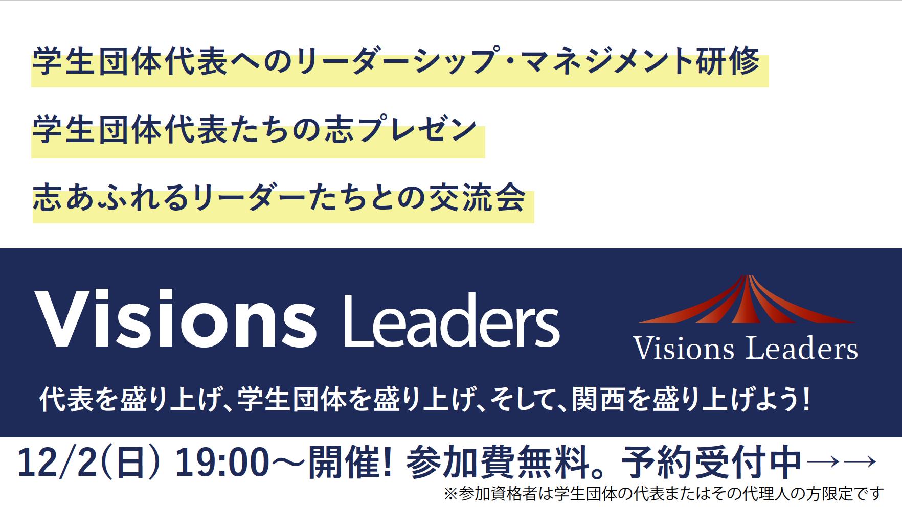 """""""Visions Leaders"""" プレイベント"""