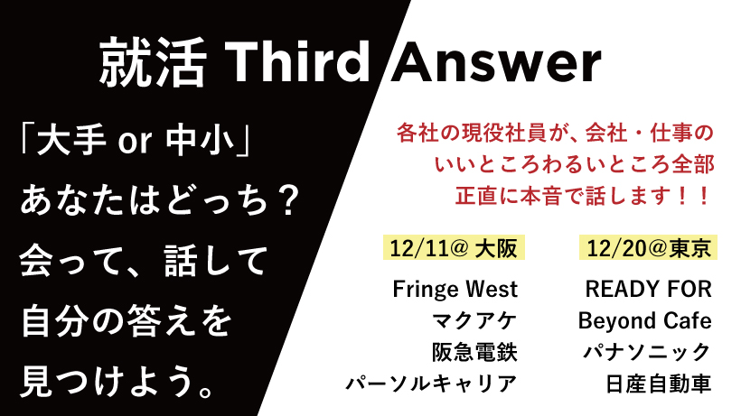 就活 Third Answer