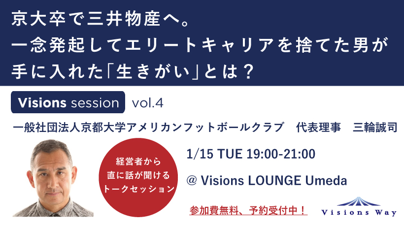 Visions session vol.4 三輪誠司