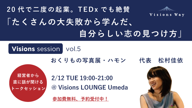 Visions session vol.5 松村佳依