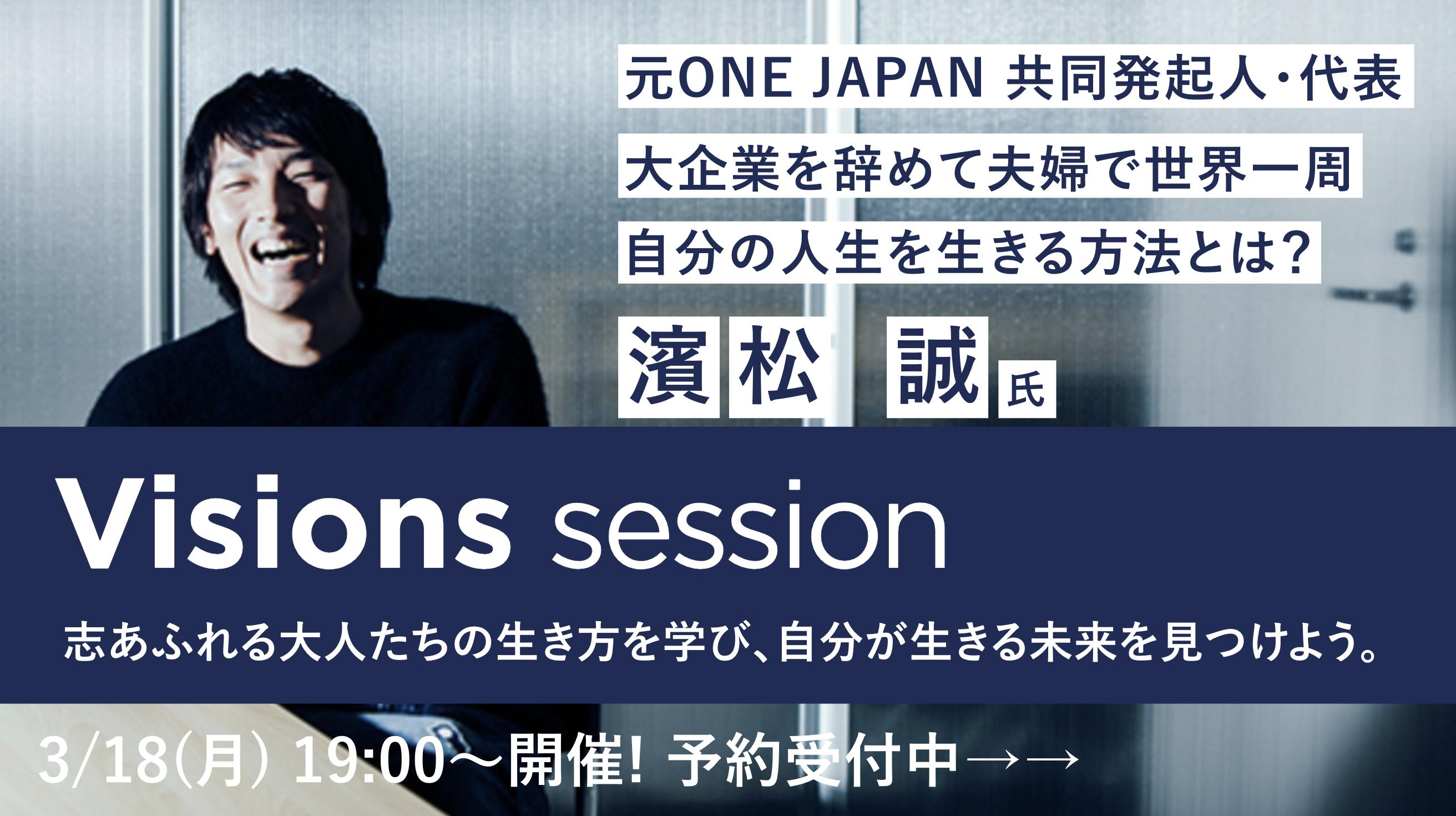 Visions session 特別編 濱松誠