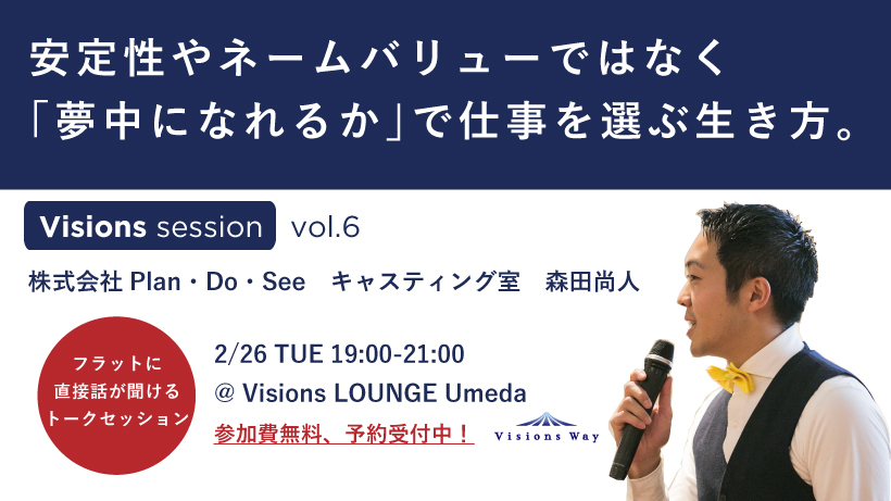 2/26 Visions session vol.6  森田尚人