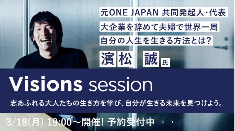 """3/18 """"Visions session""""特別編 濱松誠"""