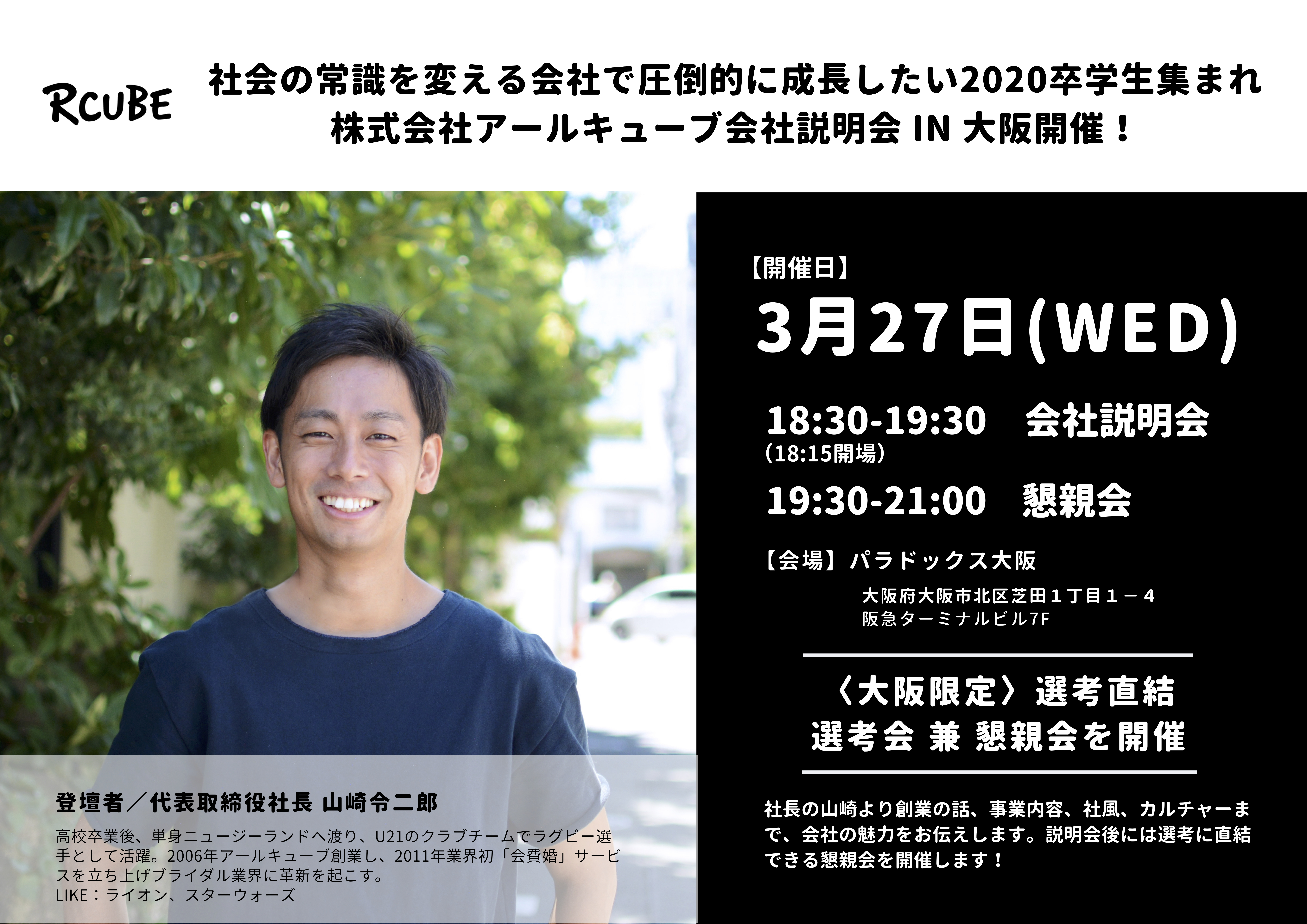 3/27 RCUBE初、関西での採用イベント!社長参加&懇親会つき!