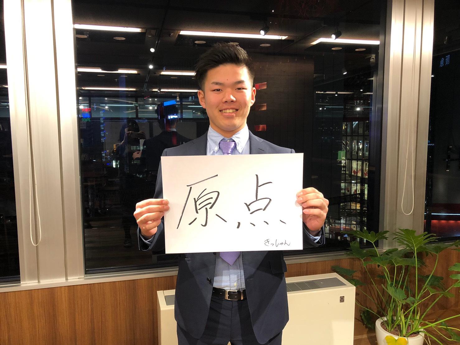 【志インタビューVol.9】岸晃平 -アツく生きるが人生のテーマ-