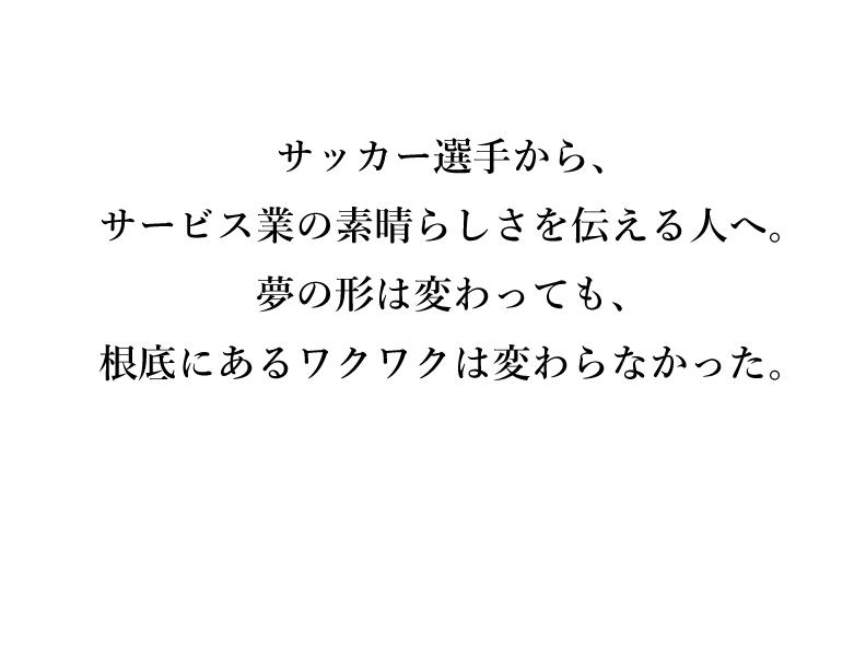 Visions session vol.3 森田尚人さん 講演レポート(後編)