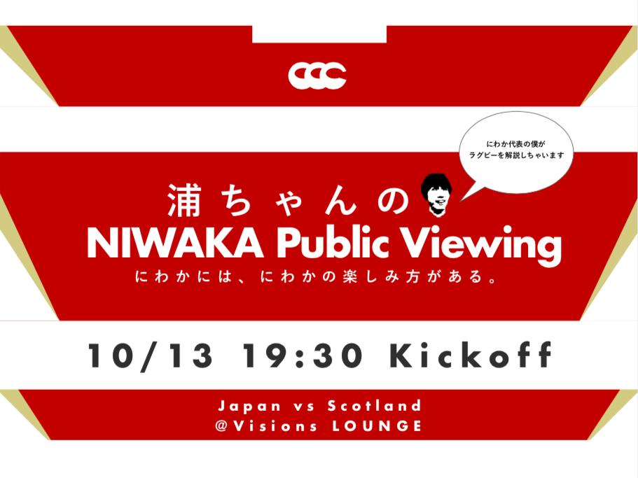 10/13【NIWAKA Public Viewing】ラグビーをみんなで観よう!