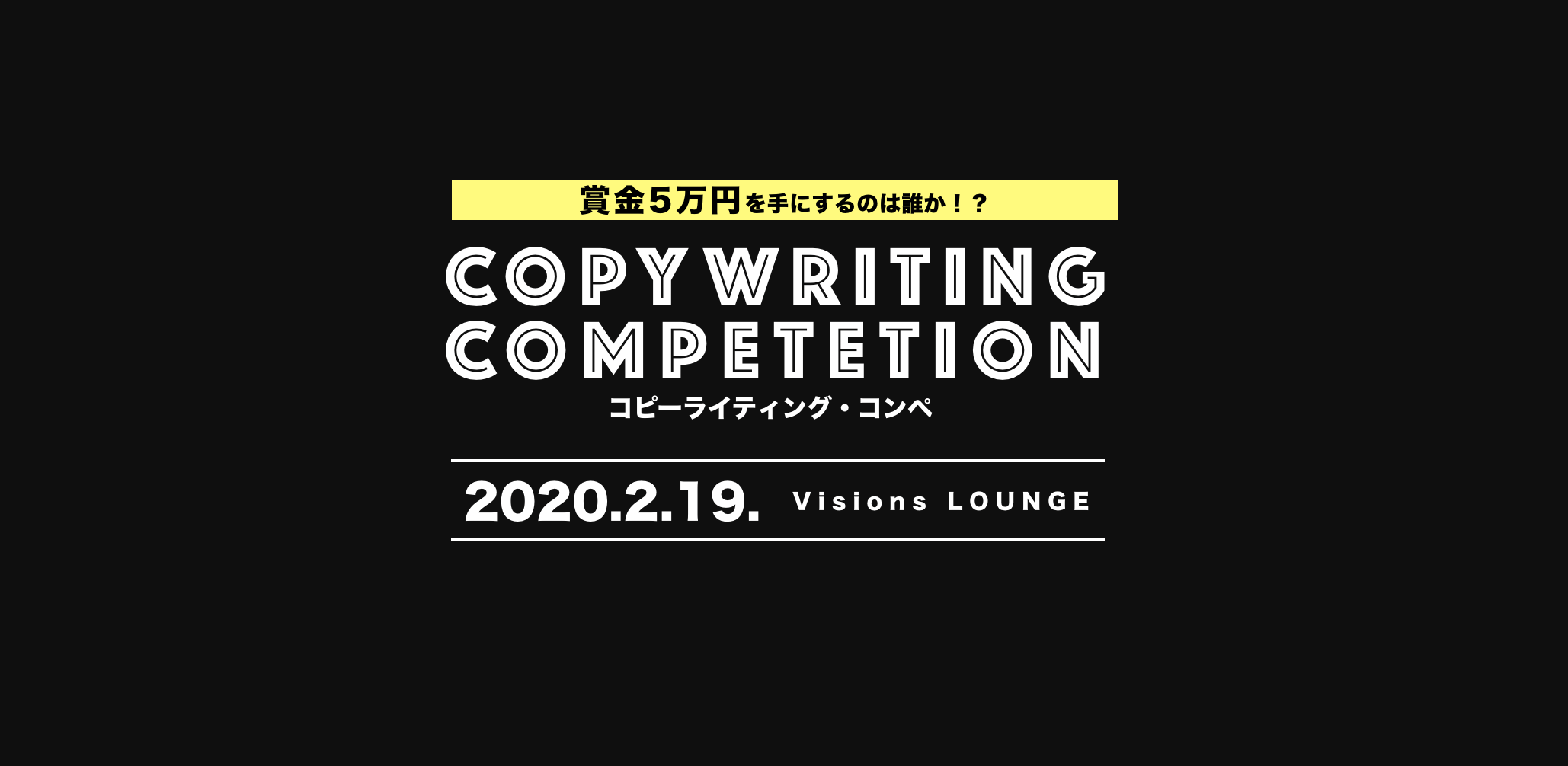 優勝賞金5万円! Visions Copywriting Competetion!!!